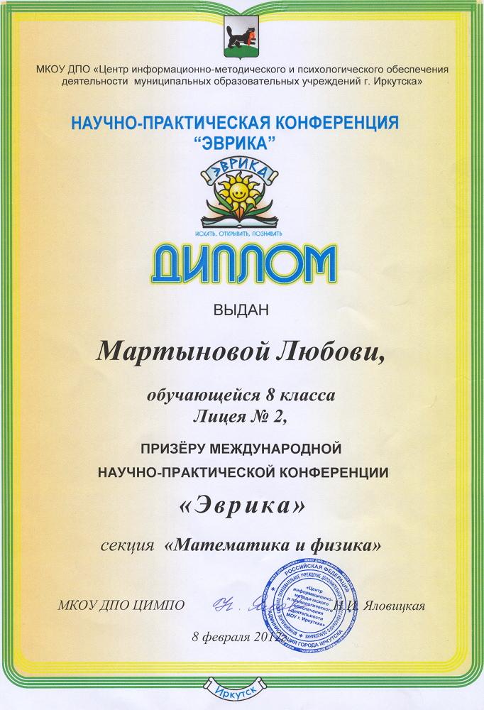 Иркутск 2016
